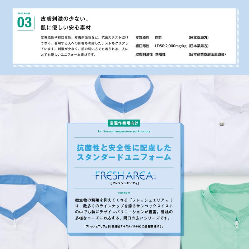 長袖ジャンパー [男女兼用] [常温作業場向け]  FA-308
