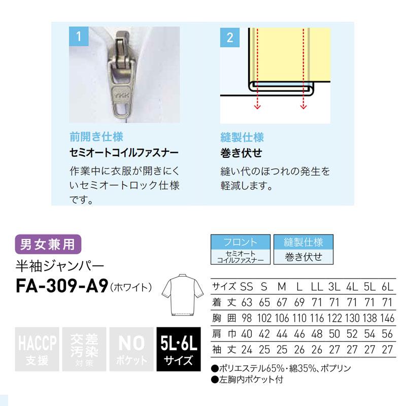 半袖ジャンパー [男女兼用] [常温作業場向け]  FA-309