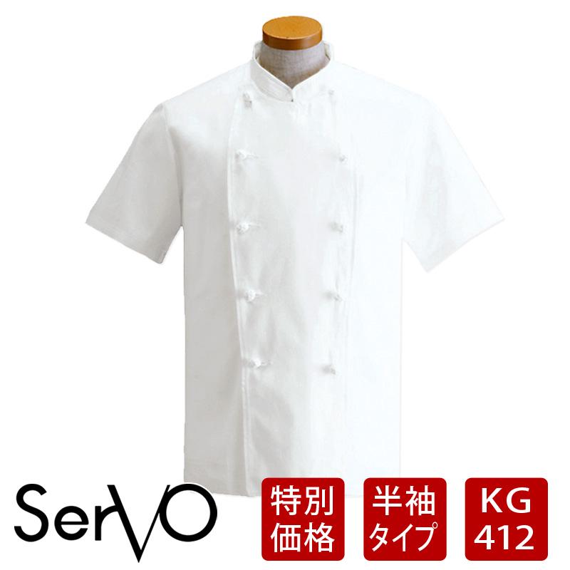 【SALE】半袖コックコート 綿100% [男女兼用] KG-412