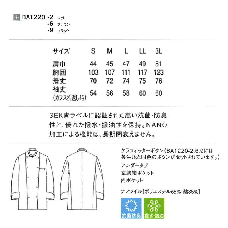 コックコート [男女兼用] BA1220