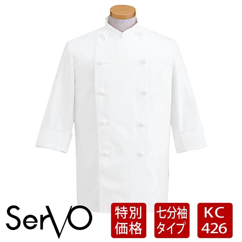 【SALE】七分袖コックコート 綿100% [男女兼用] KC-426