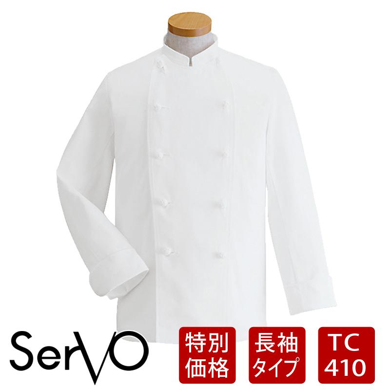 【SALE】長袖コックコート [男女兼用] TC-410