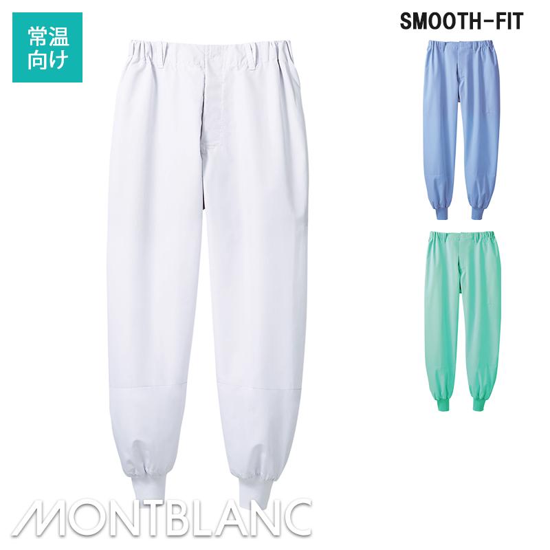 パンツ(ノータック・両脇ゴム) [男女兼用] [常温作業向け] RS7701 MONTBLANC モンブラン