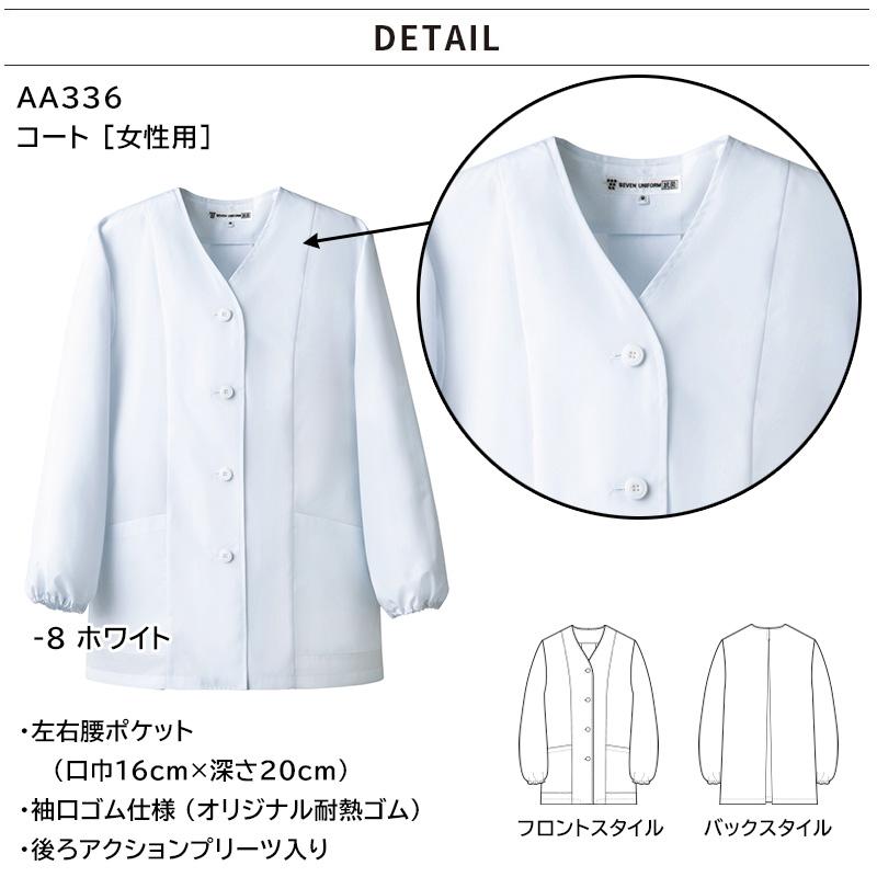 調理白衣 長袖コート ホワイト [女性用] AA336
