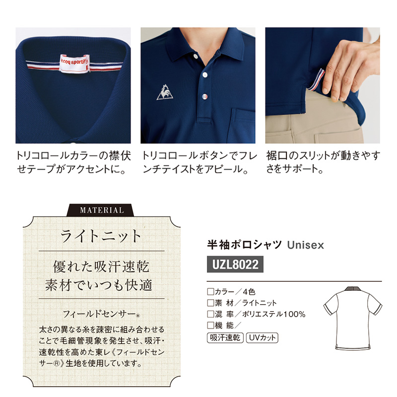 【返品不可】 半袖ポロシャツ [男女兼用] UZL8022 ルコック
