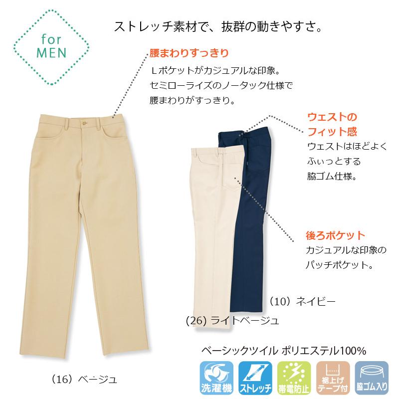 パンツ[男性用] UF7782P