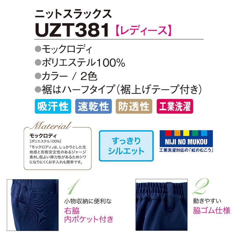 [返品不可] ニットスラックス [女性用] UZT381 E-style