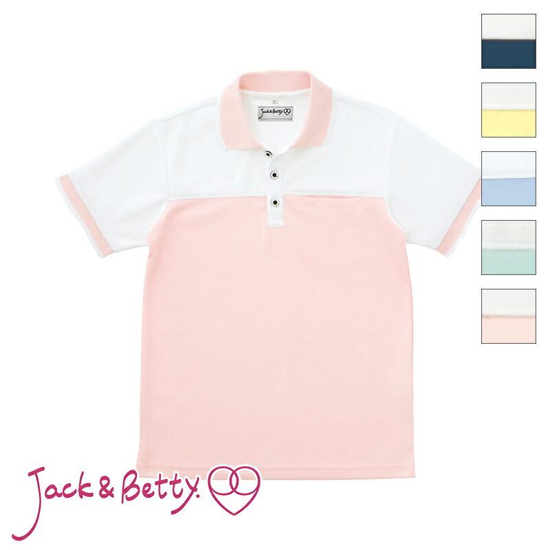 エコ半袖ポロシャツ [男女兼用] JB50010
