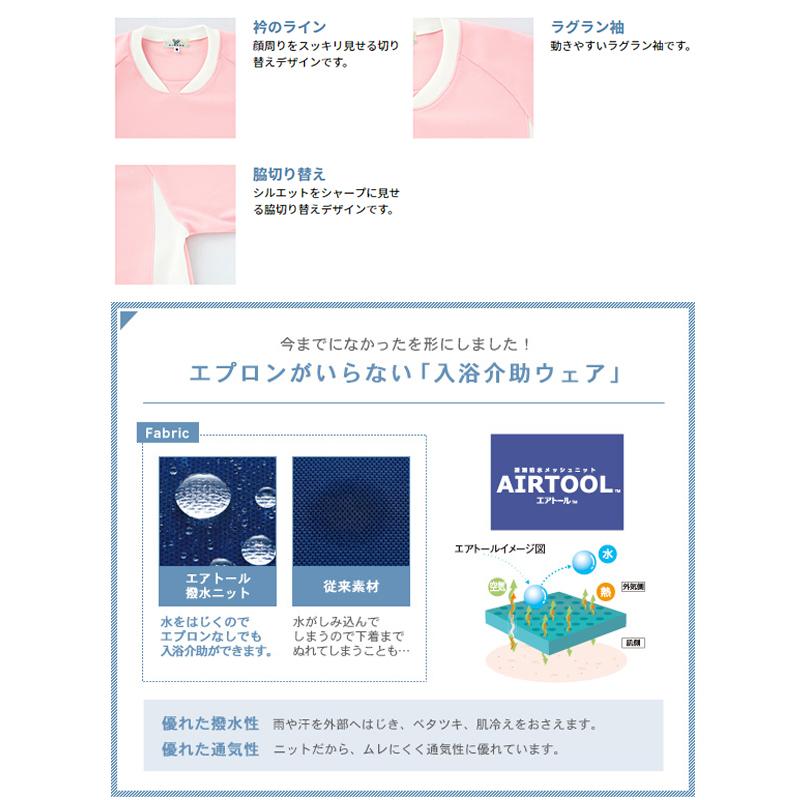 入浴介護シャツ[男女兼用] CR108