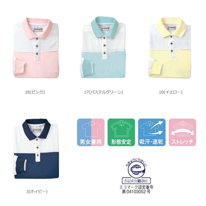 エコ長袖ポロシャツ [男女兼用] JB50011