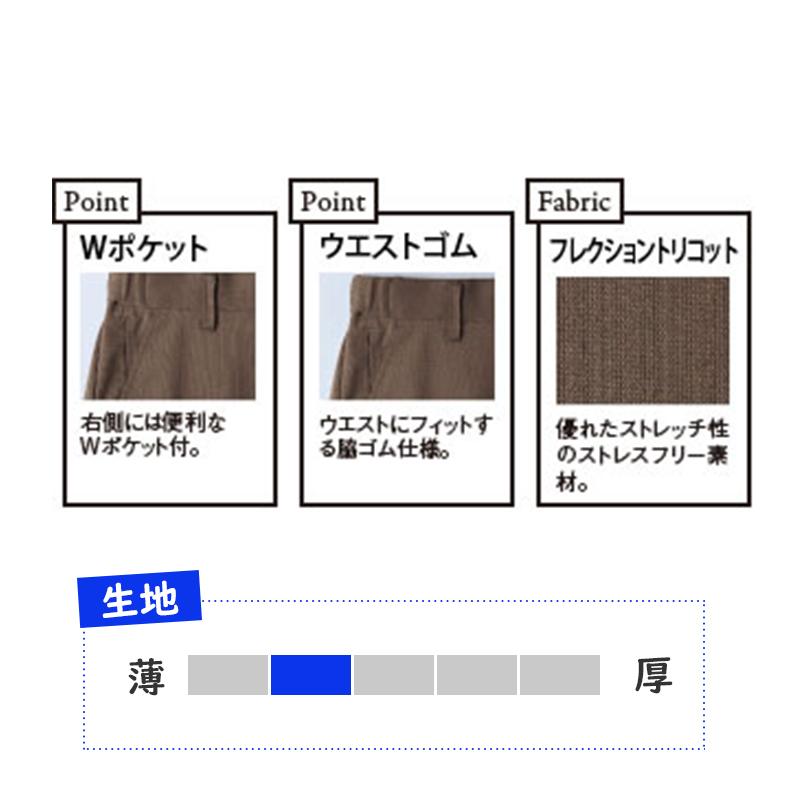 レディスフリーアクションパンツ[女性用] CR582