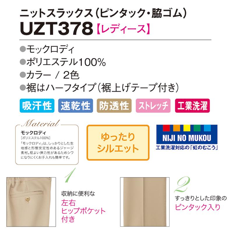 [返品不可] ニットスラックス(ピンタック・脇ゴム) [女性用] UZT378 E-style