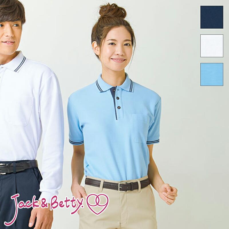 半袖ポロシャツ [男女兼用] JB55151