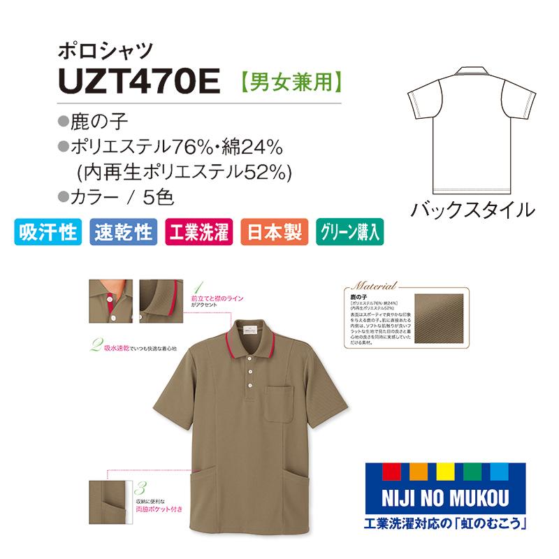 [返品不可] ポロシャツ [男女兼用] UZT470E E-style