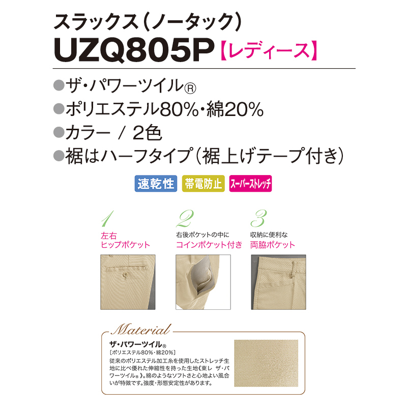 [返品不可] スラックス(ノータック) [女性用] UZQ805P E-style
