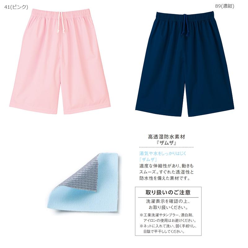 防水ハーフパンツ [男女兼用] 5810