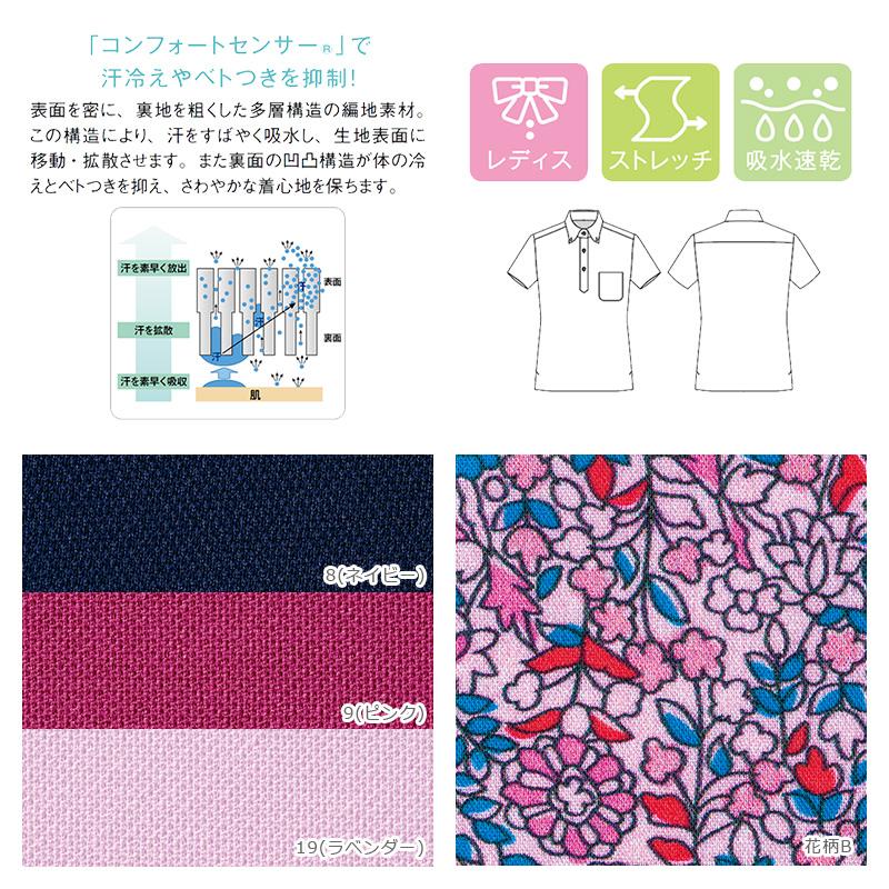 吸水速乾ポロシャツ(花柄B) [女性用] 77-FB4019L