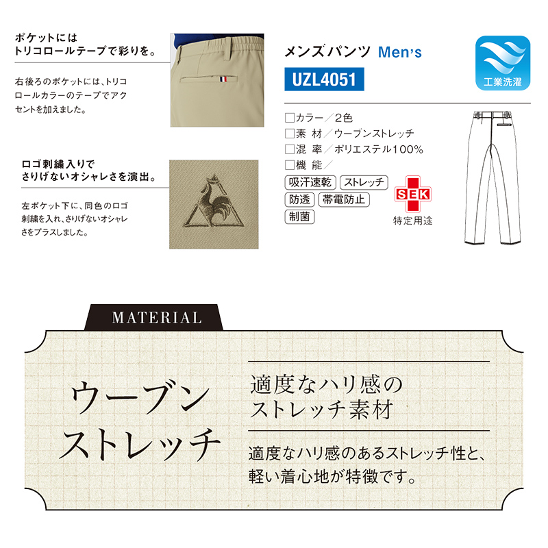 【返品不可】 パンツ [男性用] UZL4051 ルコック