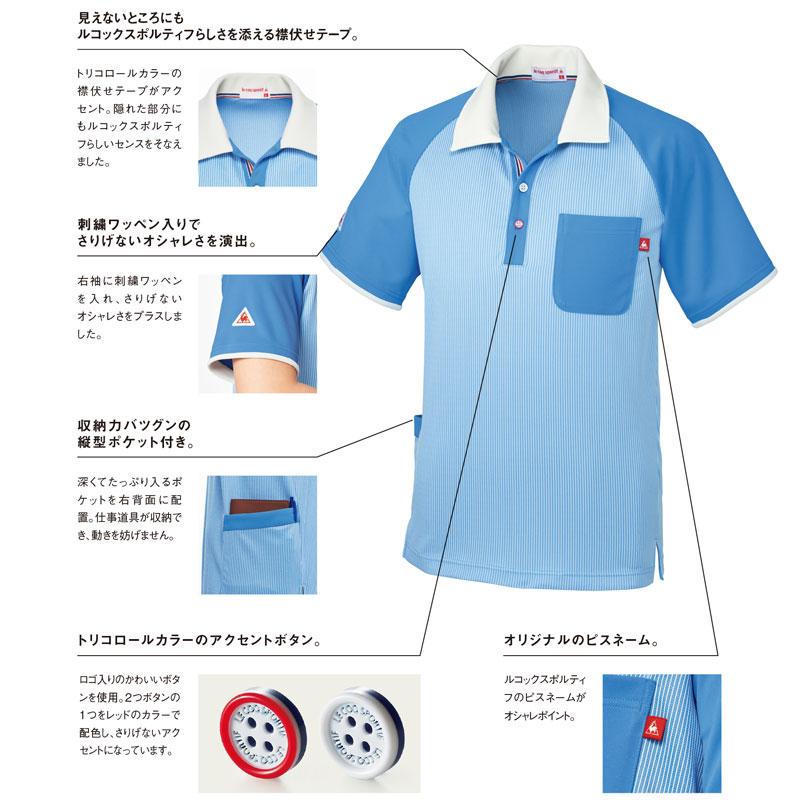 【返品不可】ニットシャツ [男女兼用] UZL3081 ルコック
