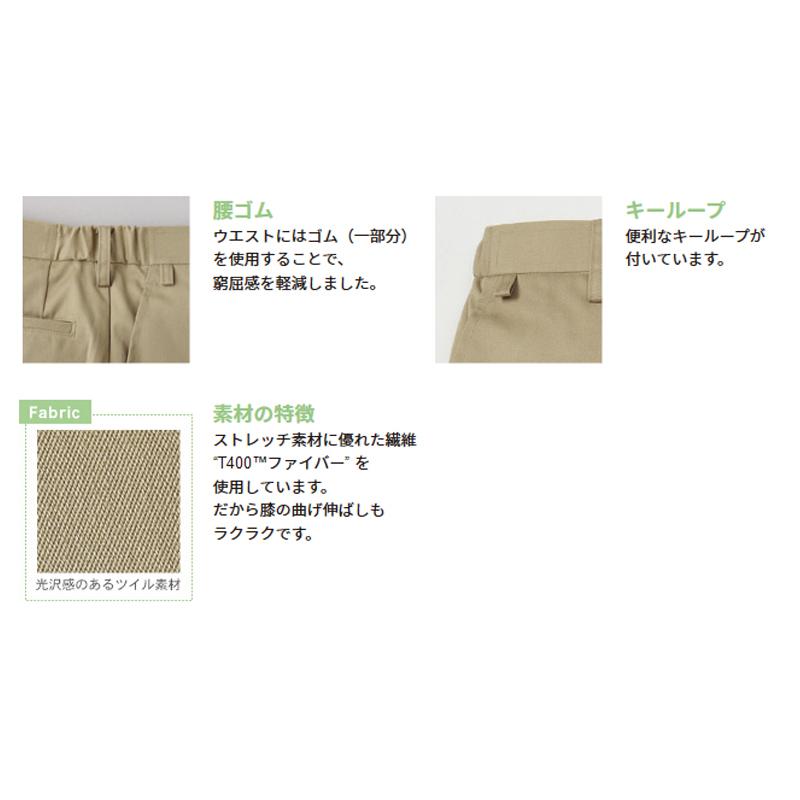 メンズチノパンツ[男性用] CR570