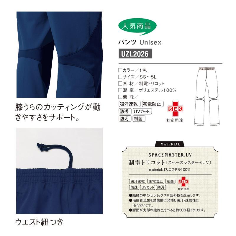 【返品不可】 パンツ [男女兼用] UZL2026 ルコック