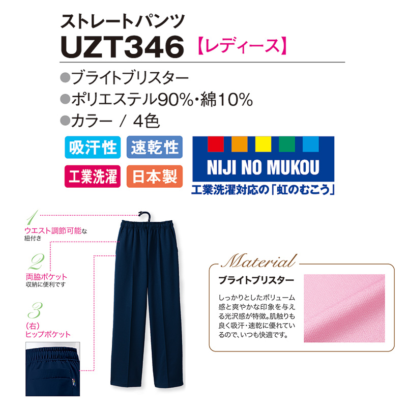 [返品不可] ストレートパンツ [女性用] UZT346 E-style