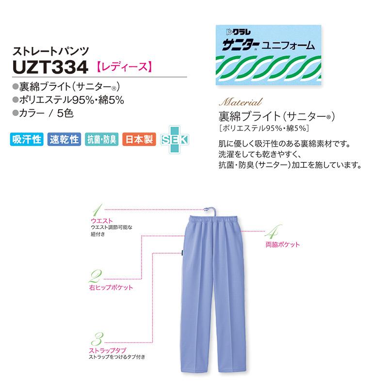 [返品不可] ストレートパンツ [女性用] UZT334 E-style