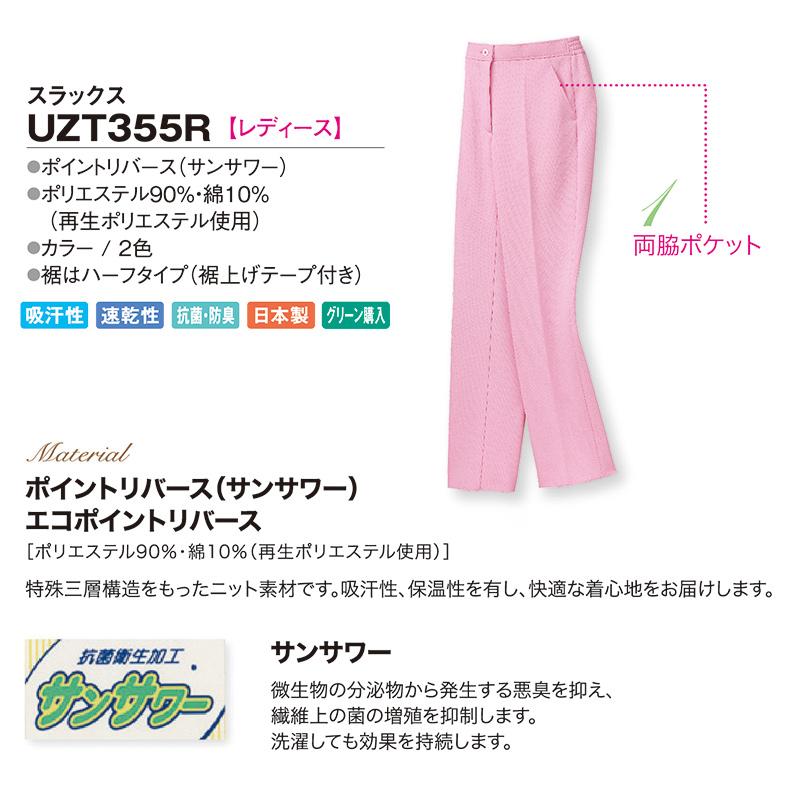 [返品不可] スラックス [女性用] UZT355R E-style
