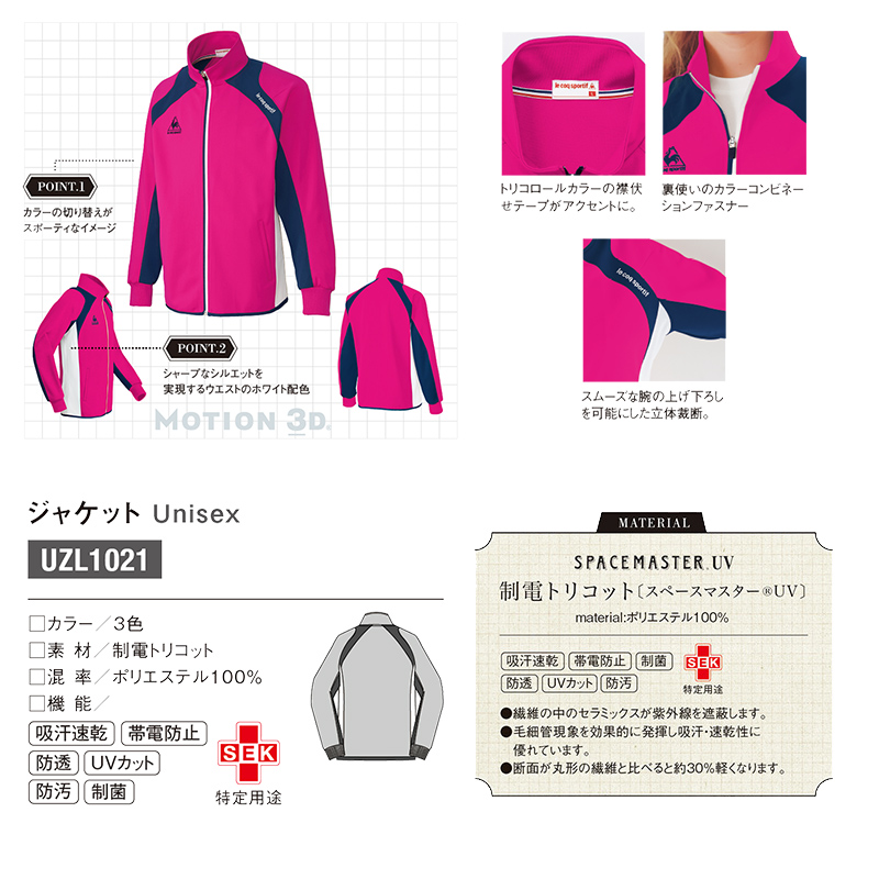 【返品不可】 ジャケット [男女兼用] UZL1021 ルコック