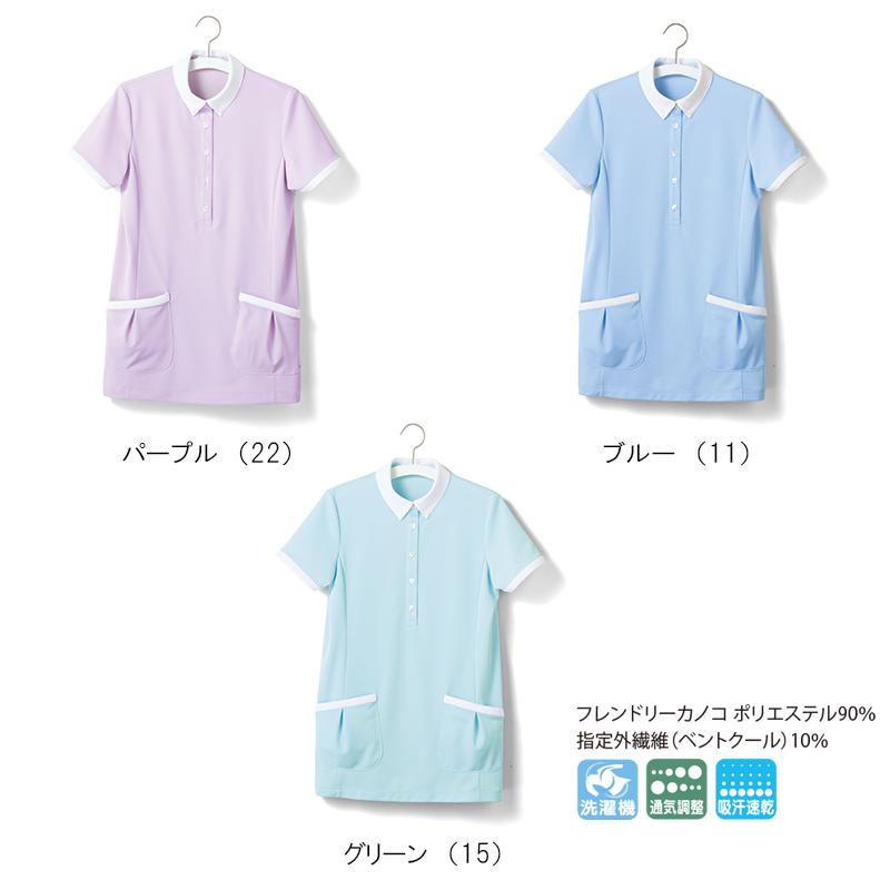 半袖ロングポロシャツ[女性用] UF8347