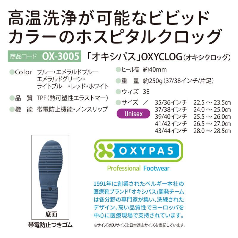 「オキシパス」サンダル OXYCLOG(オキシクロッグ)[男女兼用] OX-3005