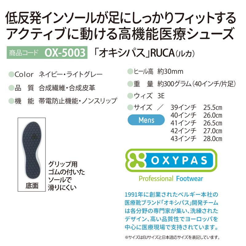 「オキシパス」サンダル RUCA(ルカ)[男性用] OX-5003