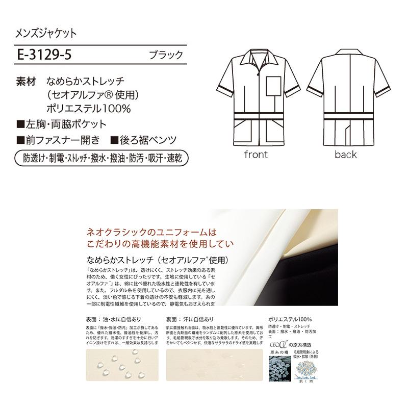 ジャケット [男性用] E-3129