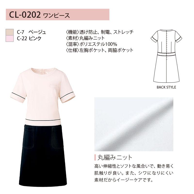 ワンピース CL-0202