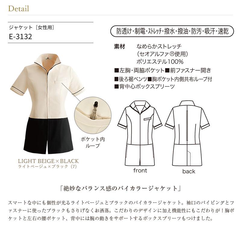 ジャケット[女性用]E-3132