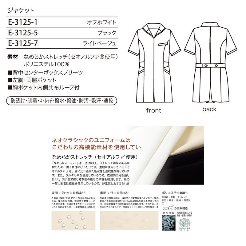 ジャケット [女性用] E-3125