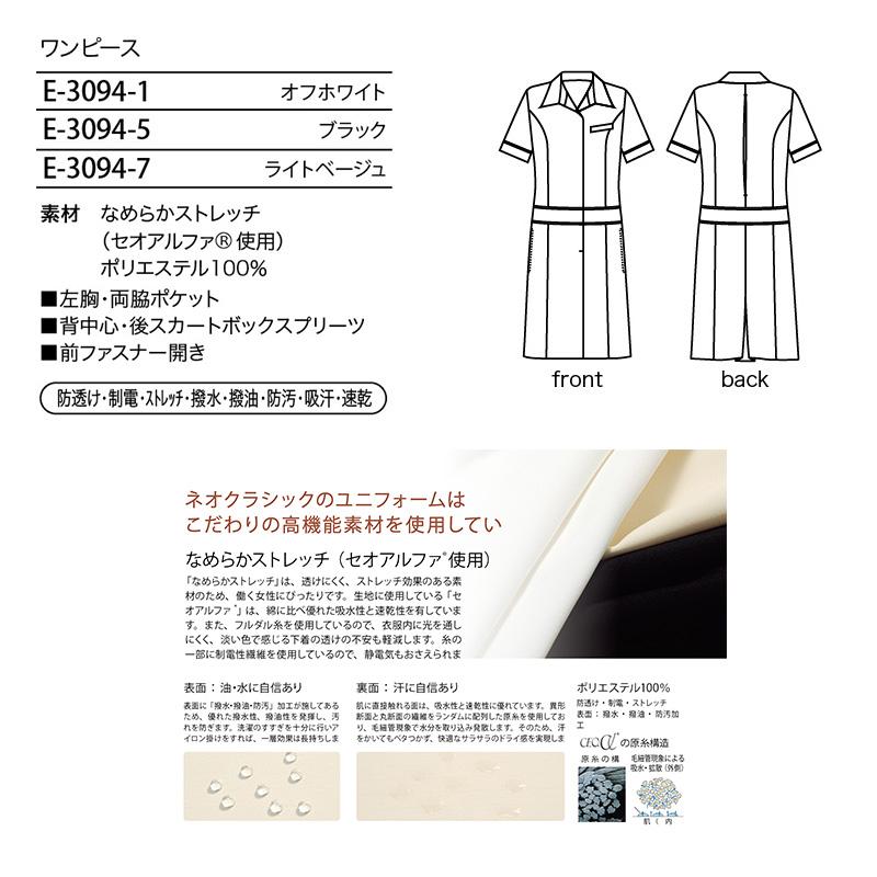 ワンピース E-3094