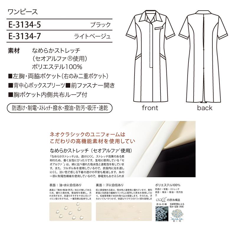 ワンピース E-3134