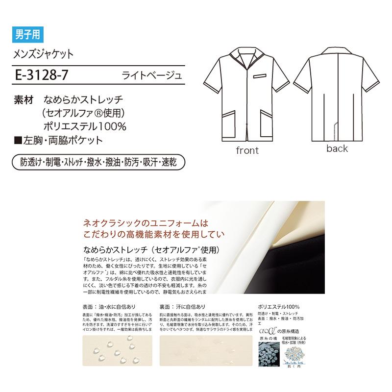 ジャケット [男性用] E-3128