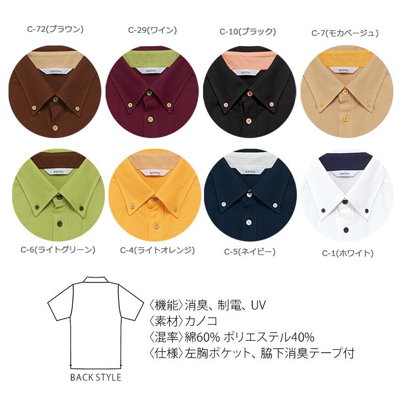 ポロシャツ [男女兼用] UN-0030