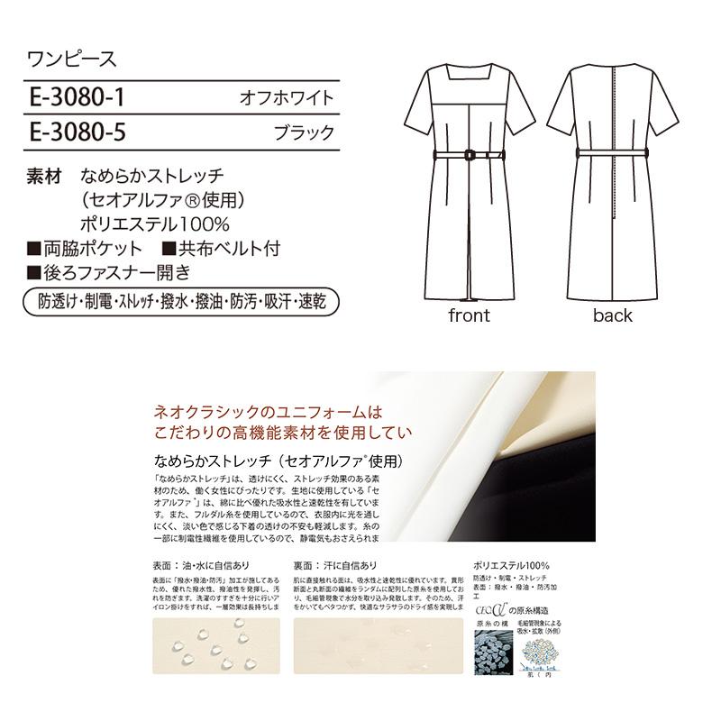 ワンピース E-3080