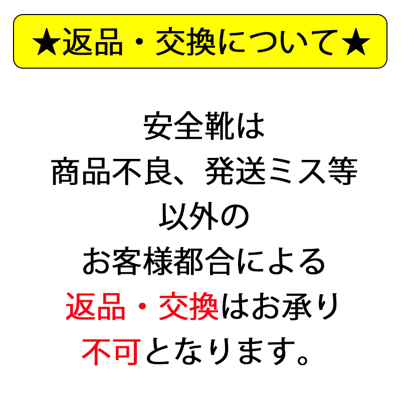 安全スニーカー [男女兼用] HZ-308 4E 幅広仕様 【返品・交換不可】