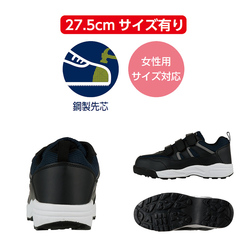 セーフティースニーカー [男女兼用]A-36000 4E 幅広仕様 【返品・交換不可】