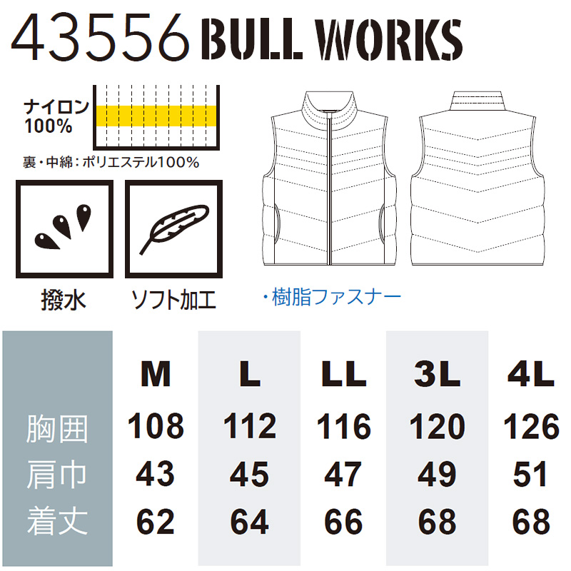 BULL WORKS ブルワークス 43556 防寒ベスト 秋冬用 【M~4L】 [男女兼用] 桑和 SOWA 全3色