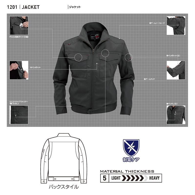 ジャケット秋冬用  [男性用] 1201