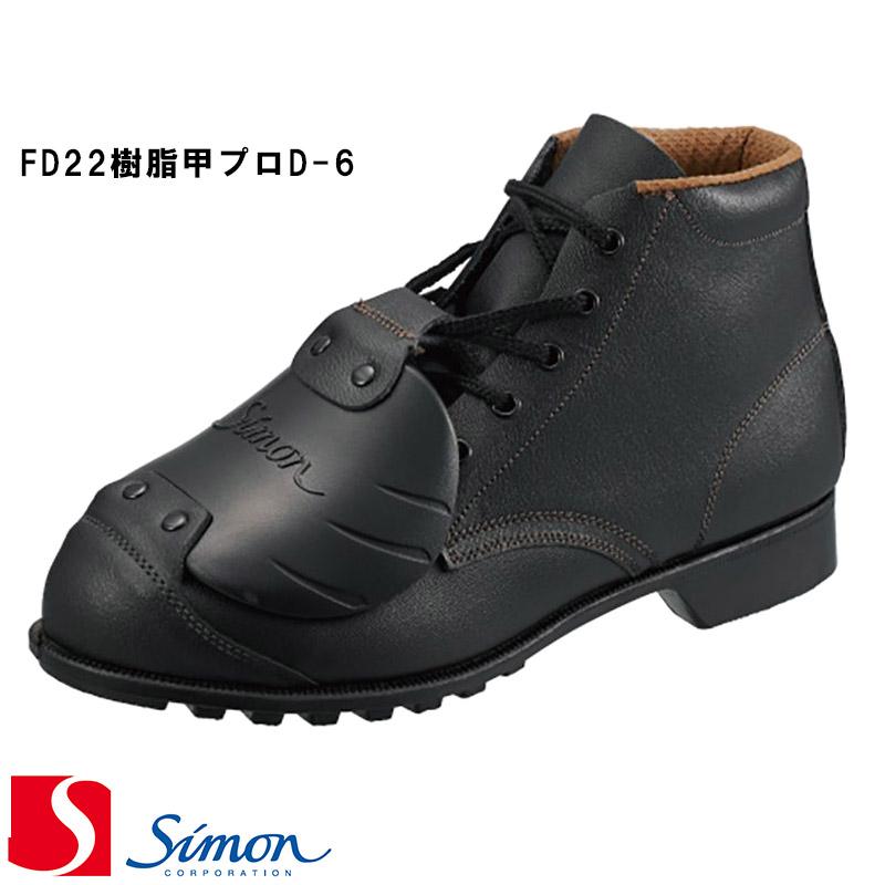 Simon シモン 安全靴 [FD22樹脂甲プロD-6] [23.5cm〜28.0cm (EEE)] 男女兼用 【返品・交換不可】