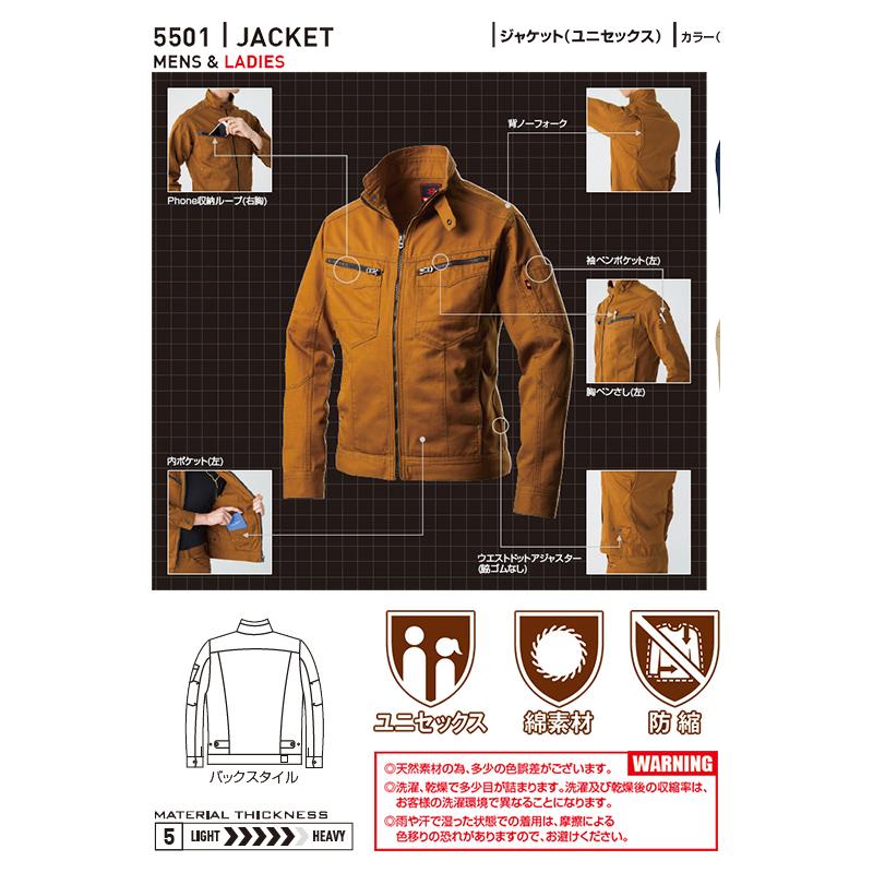 ジャケット秋冬用 [男女兼用] 5501