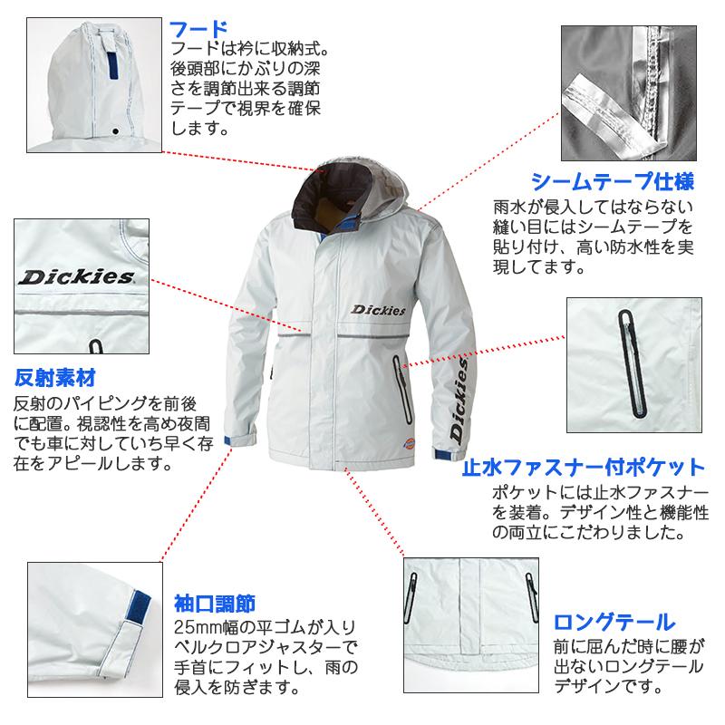 透湿レインジャケット[男性用] D-3505