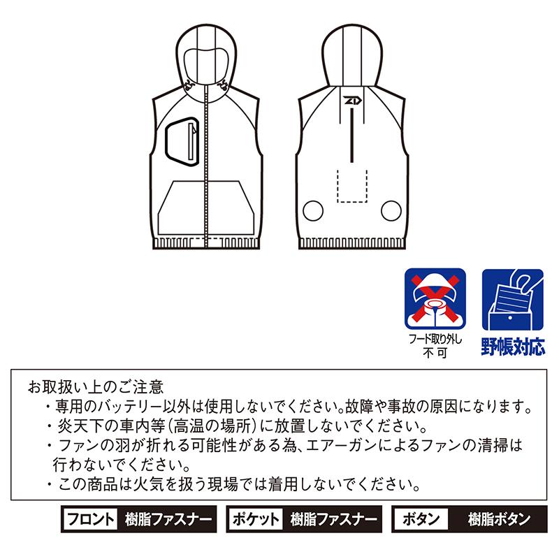 NEW 空調服 ベスト【服のみ】[男女兼用] Z-DRAGON ジィードラゴン 74180