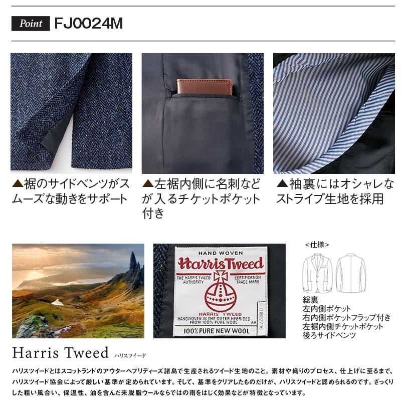 ハリスツイードジャケット メンズ  [男性用] 77-FJ0024M